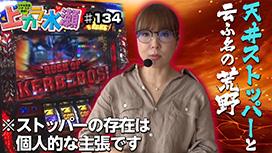 #134 天国or地獄のジャッジメントの結果は!?