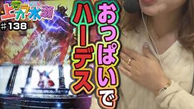 #137 カジノをかけた新シーズンスタート!!