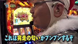 #81 押忍!番長3/聖闘士星矢海皇覚醒SP/P蒼穹のファフナー2