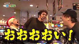 #85 押忍!番長3/Pぶいぶい!ゴジラ かいじゅう大集合!!/Pルパン三世~神々への予告状~