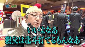 #90 パチスロ北斗の拳 天昇/Re:ゼロから始める異世界生活/Pトキオブラック4500/Pスーパー海物語IN JAPAN2