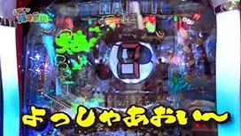 #141 Pパイレーツオブダイナマイトキング/パチスロひぐらしのなく頃に祭2/吉宗3