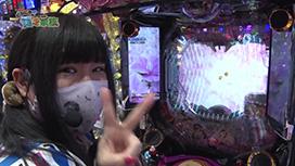 #147 パチスロ北斗の拳 宿命/ぱちんこ AKB48 桜 LIGHT ver./パチスロひぐらしのなく頃に祭2/P真シャカRUSH