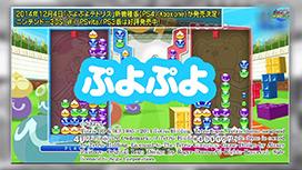 #06 「ぷよぷよ」対決