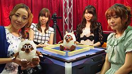 Lady's麻雀グランプリ~後期リーグ戦~#9