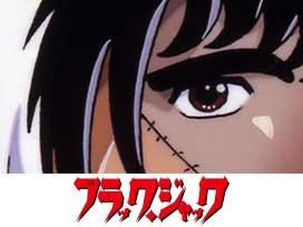 ブラック・ジャック<オリジナルアニメ>
