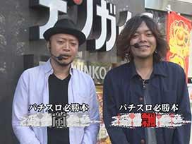 #9 盗忍!剛衛門/パチスロ黄門ちゃま喝/戦国乙女TYPE-A