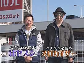シーズン3 #3 パチスロ聖闘士星矢 海皇覚醒/リノ/ぱちスロAKB48 勝利の女神