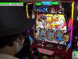 シーズン8#012 ハナビ/パチスロ言い訳はさせないわよ!by壇蜜/パチスロディスクアップ