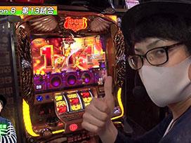 シーズン8#013 パチスロ真・北斗無双/ミリオンゴッド‐神々の凱旋‐/押忍!番長3