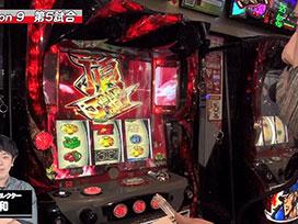 シーズン9#5 押忍!番長3/ハナビ/バーサス