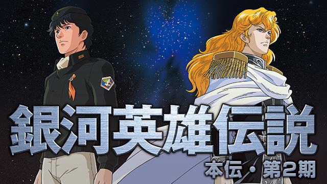 銀河英雄伝説 本伝・第2期