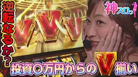 #116 目標枚数が投資金額に!?神谷大ピンチ!!