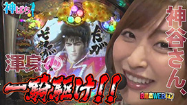 #58 神谷玲子渾身の一騎掛け!!