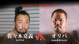 第6試合 オリバ(team東京clutch)VS佐々木克義(K-STYLE)