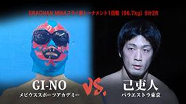 第10試合 己吏人(パラエストラ東京) VS GI-NO(メビウススポーツアカデミー)