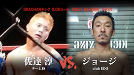 第13試合 MASATO(3POUND)VS岡田仁(秩父RF)