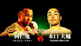 第四試合 木口大輔(WIZARD MMA GYM)VS阿仁鬼(マルスジム・ススキノ)