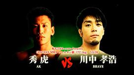 第五試合 川中孝浩(BRAVE)VS秀虎(AK)