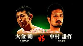 第六試合 中村謙作(吉田道場)VS大金剛(R-BLOOD)