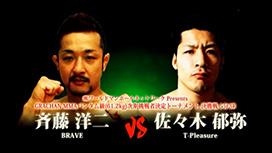 第八試合 佐々木郁弥(T-Pleasure)VS斉藤洋二(BRAVE)