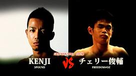 第二試合 チェリー俊輔(FREEDOM@OZ)vs KENJI(3POUND)