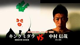 第四試合 中村信哉(STL-OFC)vsキングミダラ(和術慧舟會 高田馬場)