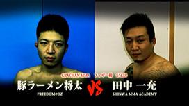 第五試合 田中一充(SHINWA MMA ACADEMY)vs豚ラーメン将太(FREEDOM@OZ)