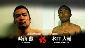 第八試合 木口大輔(WIZARD MMA GYM) vs崎山 勲(マッハ道場)