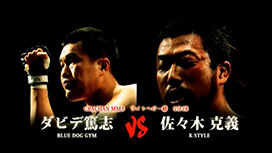 第十一試合 佐々木克義(K-STYLE) vsダビデ篤志(BLUE DOG GYM)