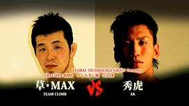 第四試合 秀虎(AK)Vs草・MAX(TEAM CLIMB)