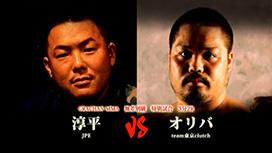 第五試合 オリバ(team東京clutch)Vs淳平(JPE)