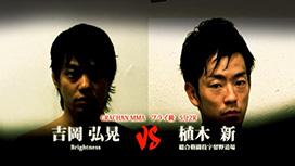 第六試合 植木新(総合格闘技宇留野道場)vs吉岡弘晃(Brightness)