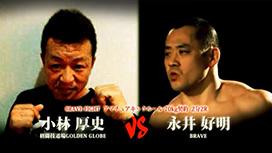 第三試合 永井好明(BRAVE)VS小林厚史(格闘技道場GOLDEN GLOBE)