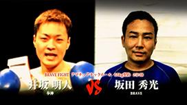第四試合 坂田秀光(BRAVE)VS井坂明人(拳神)