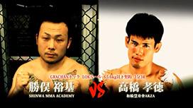 第五試合 高橋孝徳(和術慧舟會AKZA)VS勝俣裕基(SHINWA MMA ACADEMY)