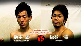 第十試合 板谷一樹(GBRABAKA)VS植木 新(総合格闘技宇留野道場)