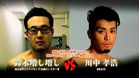 第十三試合 川中孝浩(BRAVE) VS鈴木増し増し(西日暮里ストライキング/山崎モンスター軍)