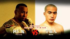 第十六試合 芦田崇宏(BRAVE)VS大迫元喜(香取道場)
