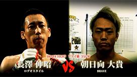 第二十三試合 朝日向大貴(BRAVE)VS長澤伸昭(ロデオスタイル)