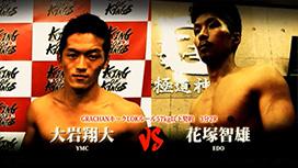 第二試合 花塚智雄(EDO)VS大岩翔大(YMC)