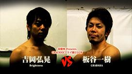 第七試合 板谷一樹(GBRABAKA)VS吉岡弘晃(Brightness)