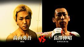 第四試合 長澤伸昭(ロデオスタイル)VS高山勇吾(FCYs)