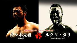 第九試合 ルクク・ダリ(Honey Trap/コンゴ)VS佐々木克義(K-STYLE)
