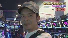 #7 木村魚拓 VS トニー 前半戦
