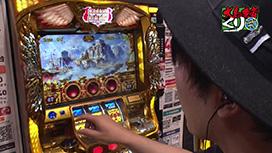 #3 勝利を賭けた松真ユウの逆襲!!