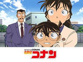 名探偵コナン(第21シーズン)