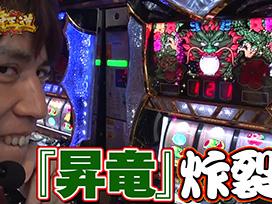 #13~後半戦 昇龍炸裂☆
