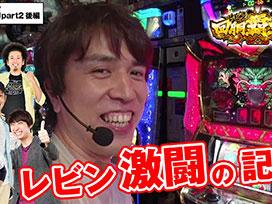 総集編 パート2 後編 回胴覇王道#12~16の見どころイッキ見せ!