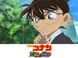 劇場版 名探偵コナン 純黒の悪夢(ナイトメア)
